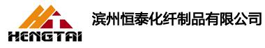 滨州恒泰化纤制品有限公司