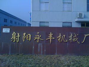 射阳永丰机械厂