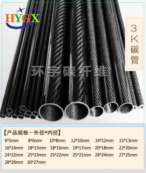 3k碳纤维管 碳纤维卷管 植保机 测绘管