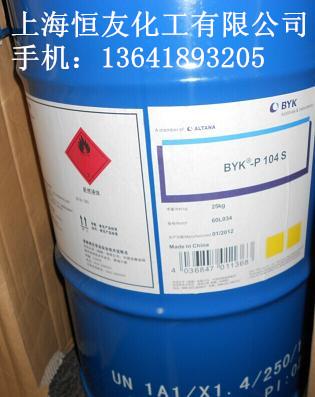 德国BYK分散剂BYK-P104S