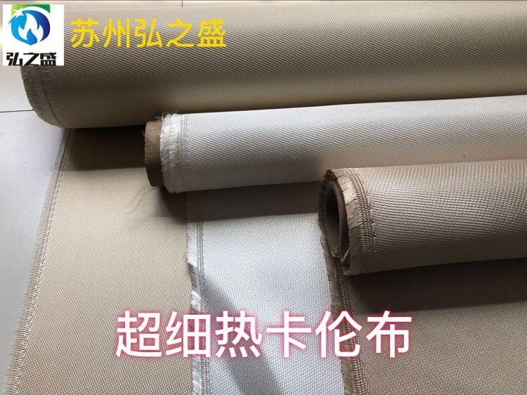 防烟挡火花隔热保温耐高温热卡伦纤维防火布