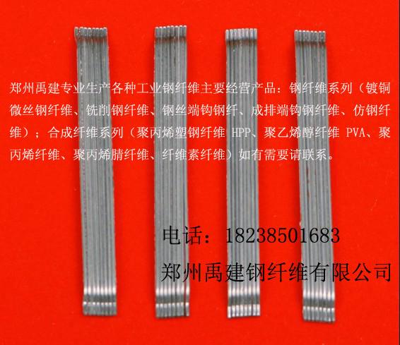 禹建钢纤维钢丝成排钢纤维