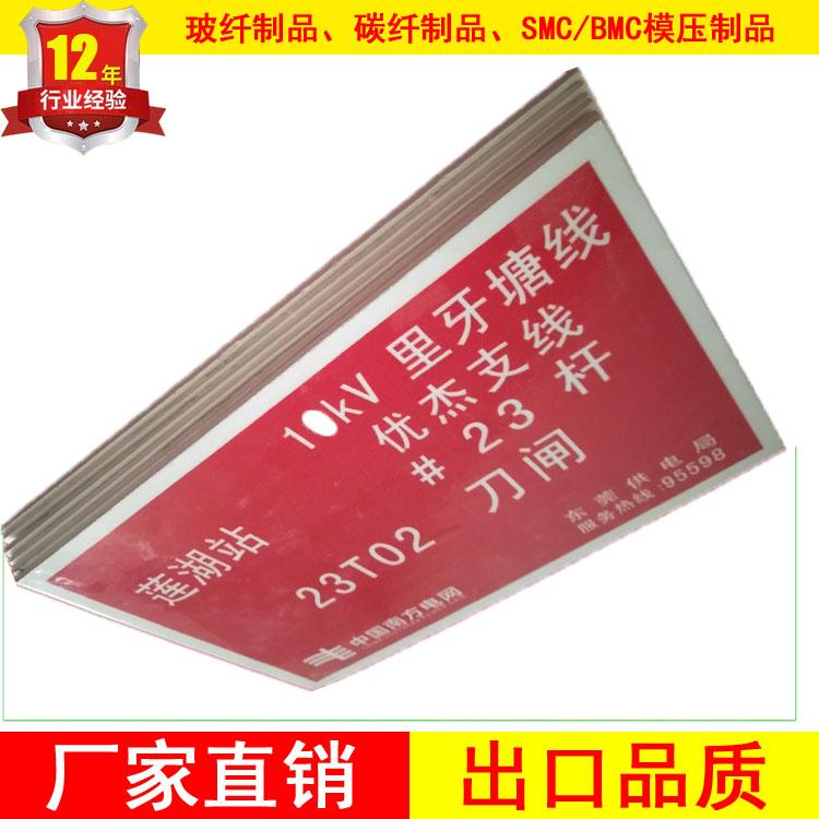 供应标示牌素板 SMC板材厂家批发 3m